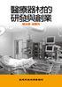劉承愚、趙蘭英《醫療器材的研發與創業》