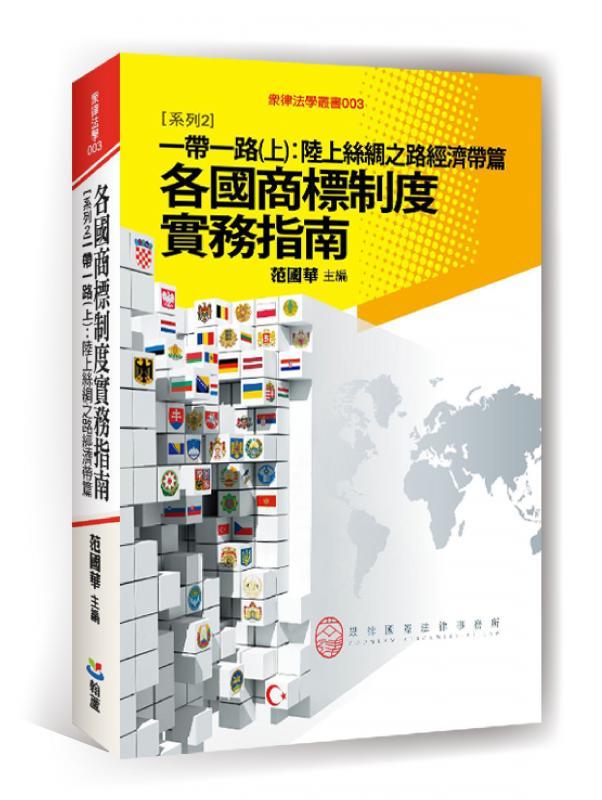 范國華主編《各國商標制度實務指南:系列2:一帶一路(上)-陸上絲綢之路經濟帶篇》