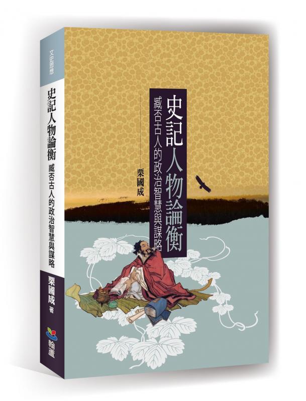 栗國成《〈史記〉人物論衡:臧否古人的政治智慧與謀略》