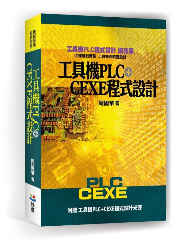周國華《工具機PLC+CEXE程式設計第二版》