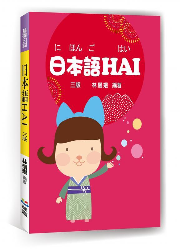 林欐嫚《日本語HAI 三版》