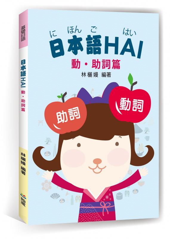 林欐嫚《日本語HAI  動.助詞篇》