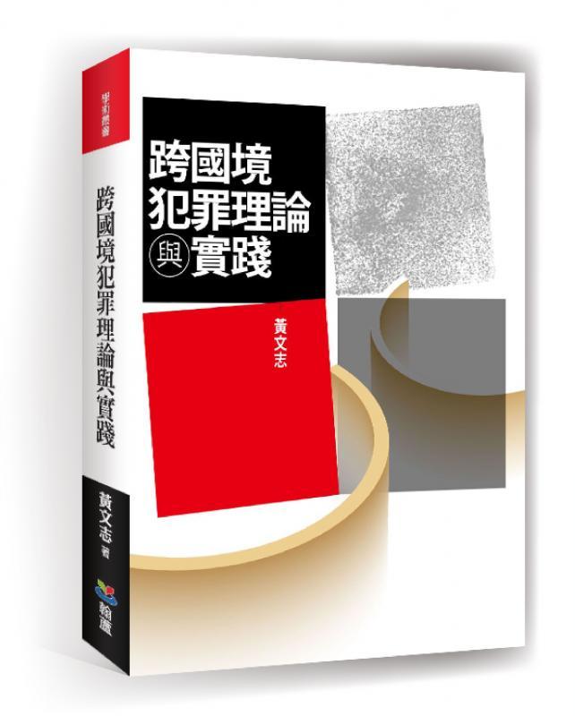 黃文志《跨國境犯罪理論與實踐》