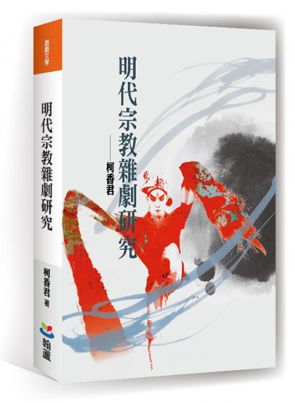 柯香君《明代宗教雜劇研究》