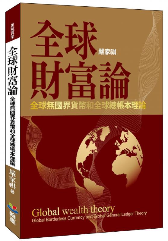 嚴家祺《全球財富論:全球無國界貨幣和全球總帳本理論》