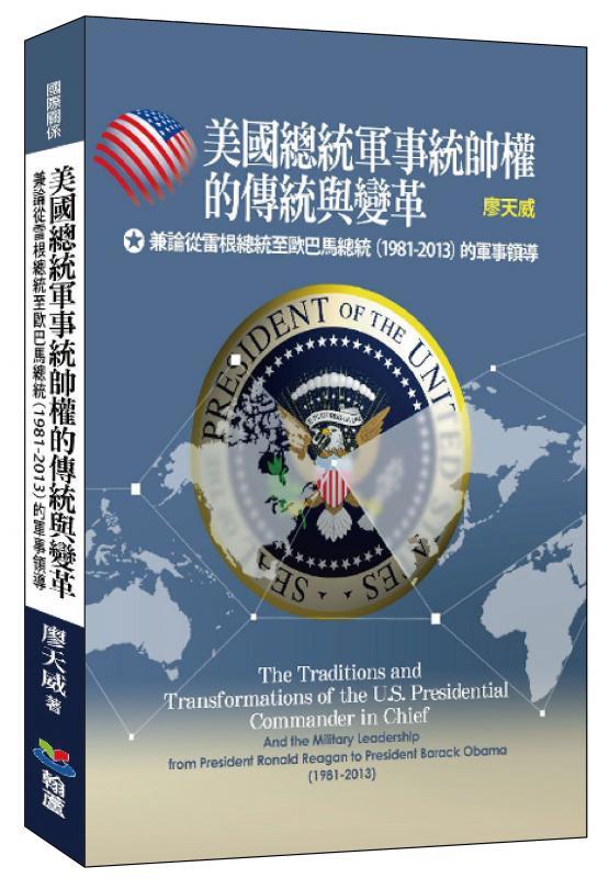 廖天威《美國總統軍事統帥權的傳統與變革:兼論從雷根總統至歐巴馬總統(1981-2013)的軍事領導》