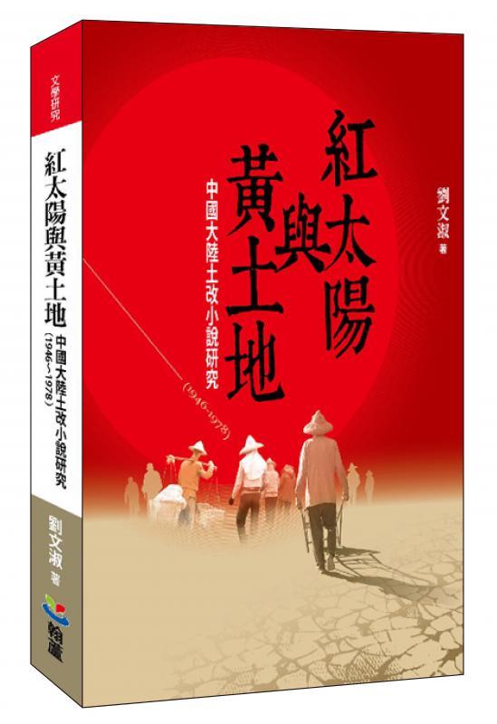 劉文淑《紅太陽與黃土地:中國大陸土改小說研究(1946∼1978)》