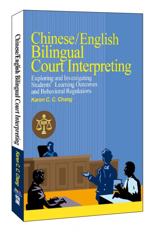 張中倩《Chinese/English Bilingual Court Interpreting: Exploring and Investigating Students' Learning Outcomes and Behavioral Regulations》