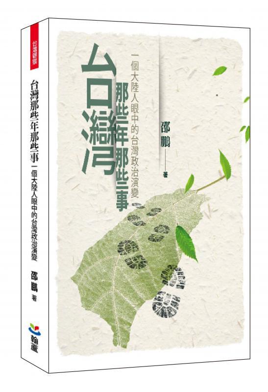 邵鵬《台灣那些年那些事:一個大陸人眼中的台灣政治演變》