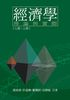 張清溪等人  經濟學:理論與實際 7版上冊(個經)
