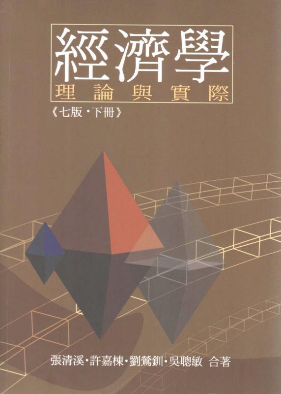 張清溪等人  經濟學:理論與實際 7版下冊(總經)