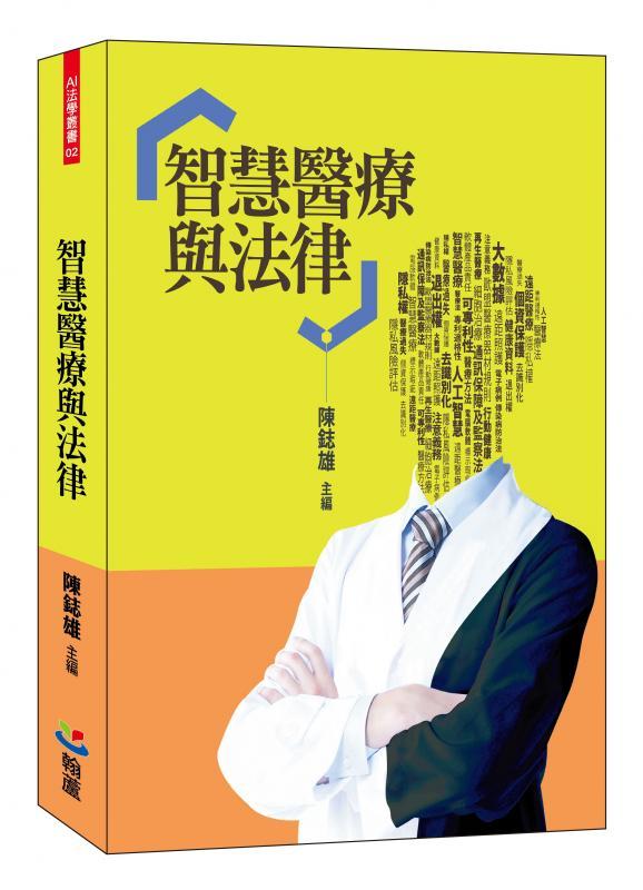 陳鋕雄主編《智慧醫療與法律》