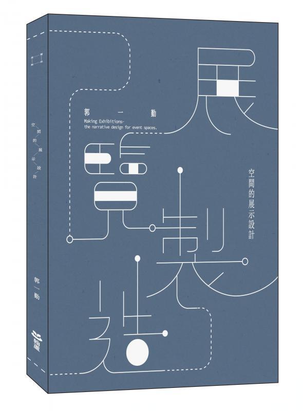 郭一勤《展覽製造-空間的展示設計》