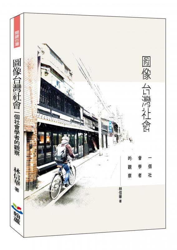 林信華《圖像台灣社會-一個社會學者的觀察》