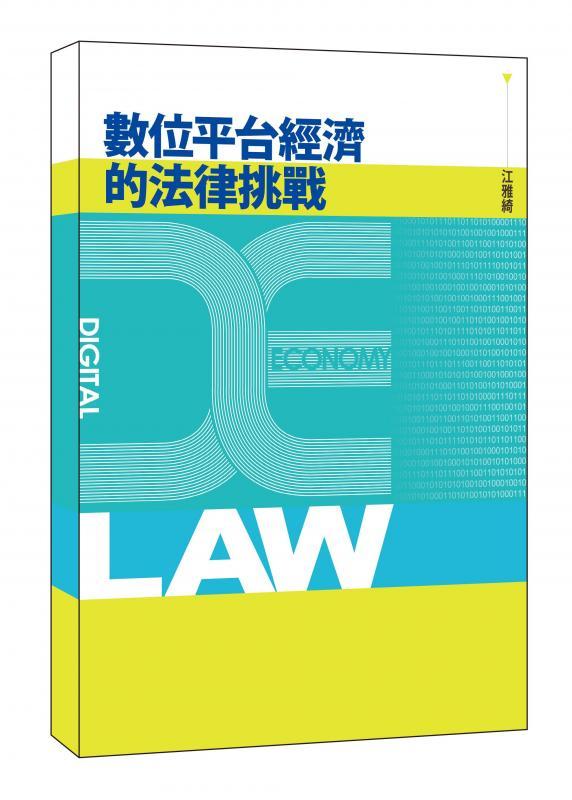 江雅綺《數位平台經濟的法律挑戰》