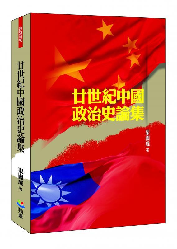 栗國成《廿世紀中國政治史論集》