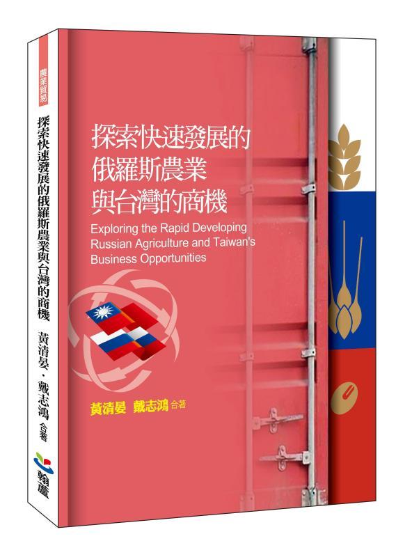 台俄協會黃清晏、戴志鴻《探索快速發展的俄羅斯農業與台灣的商機》