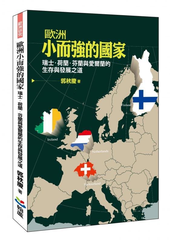 郭秋慶《歐洲小而強的國家:瑞士、荷蘭、芬蘭與愛爾蘭的生存與發展之道》