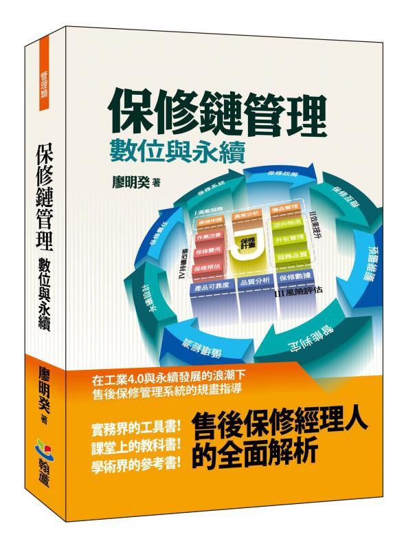 廖明癸《保修鏈管理:數位與永續》