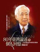 80年臺灣論述與個人回憶:一位80歲退休教授回憶錄(蔡墩銘教授)
